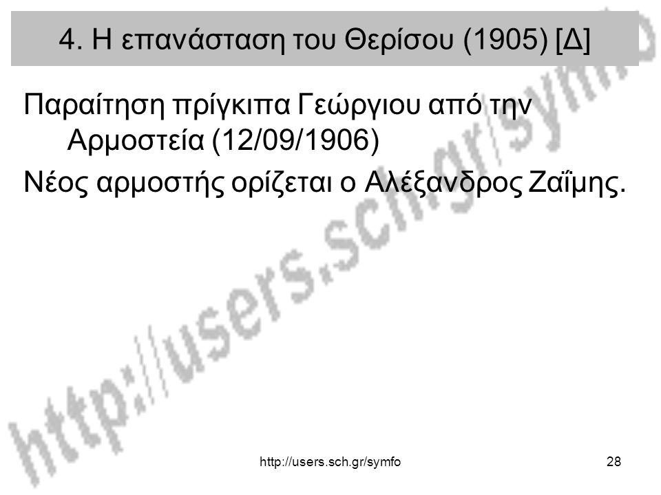 4. Η επανάσταση του Θερίσου (1905) [Δ]